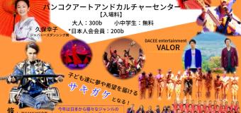 第2回文化交流チャリティーイベント 『童心夢結い2019』