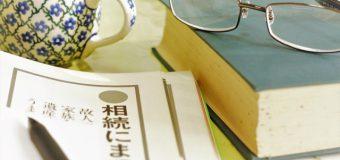 【海外駐在パパ必見】ご実家に関する気がかりをスッキリ解消!「相続」に関する基礎を学ぶ勉強会(無料 5/9 Thu)