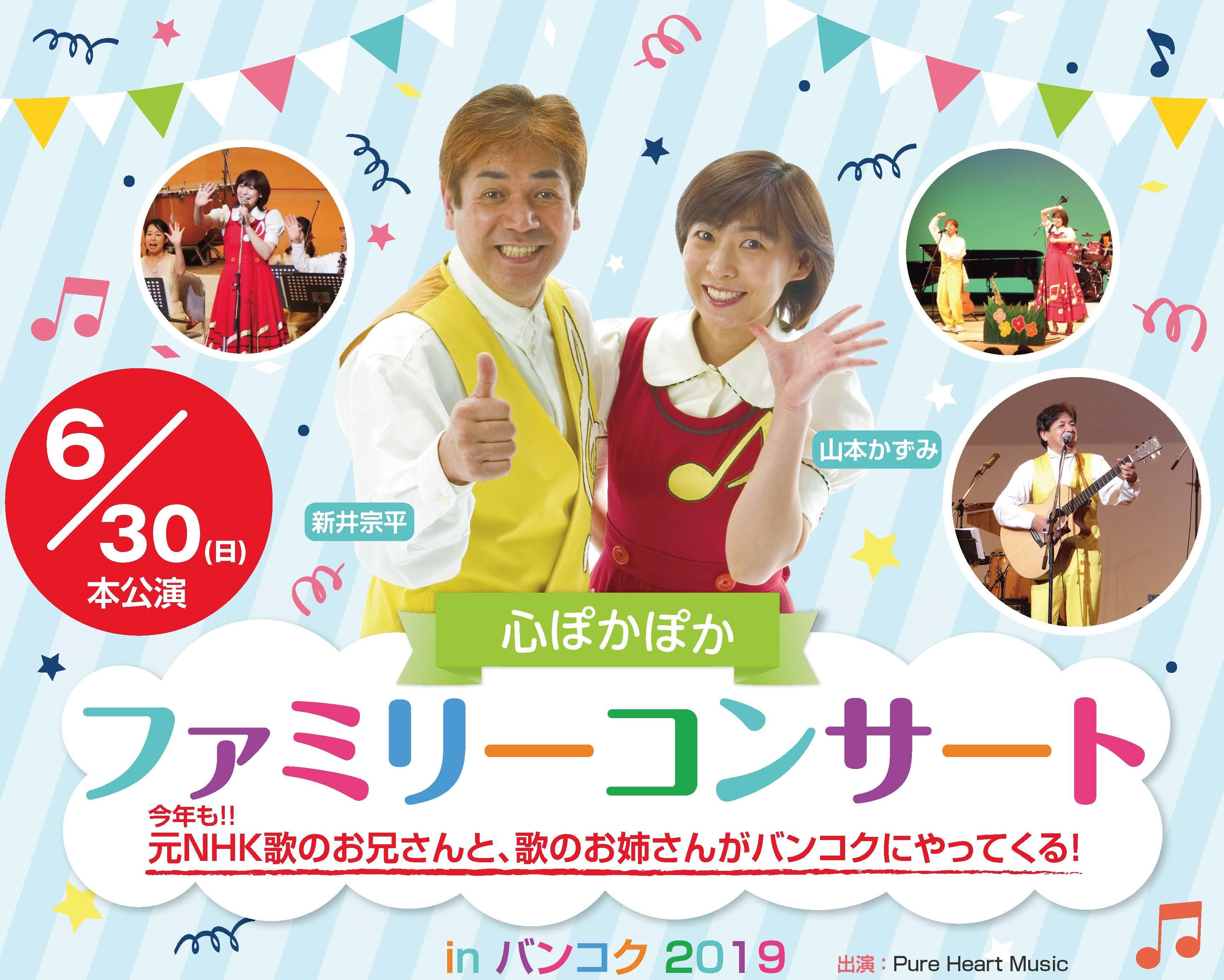 今年もやって来る!2019年6月30日(日)本公演【心ぽかぽか】イオン・ファミリーコンサート in バンコク2019 (出演:Pure Heart Music)