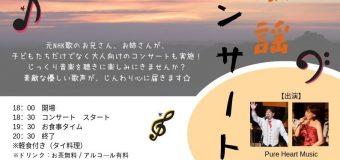 懐メロ特集 昭和歌謡コンサート開催!