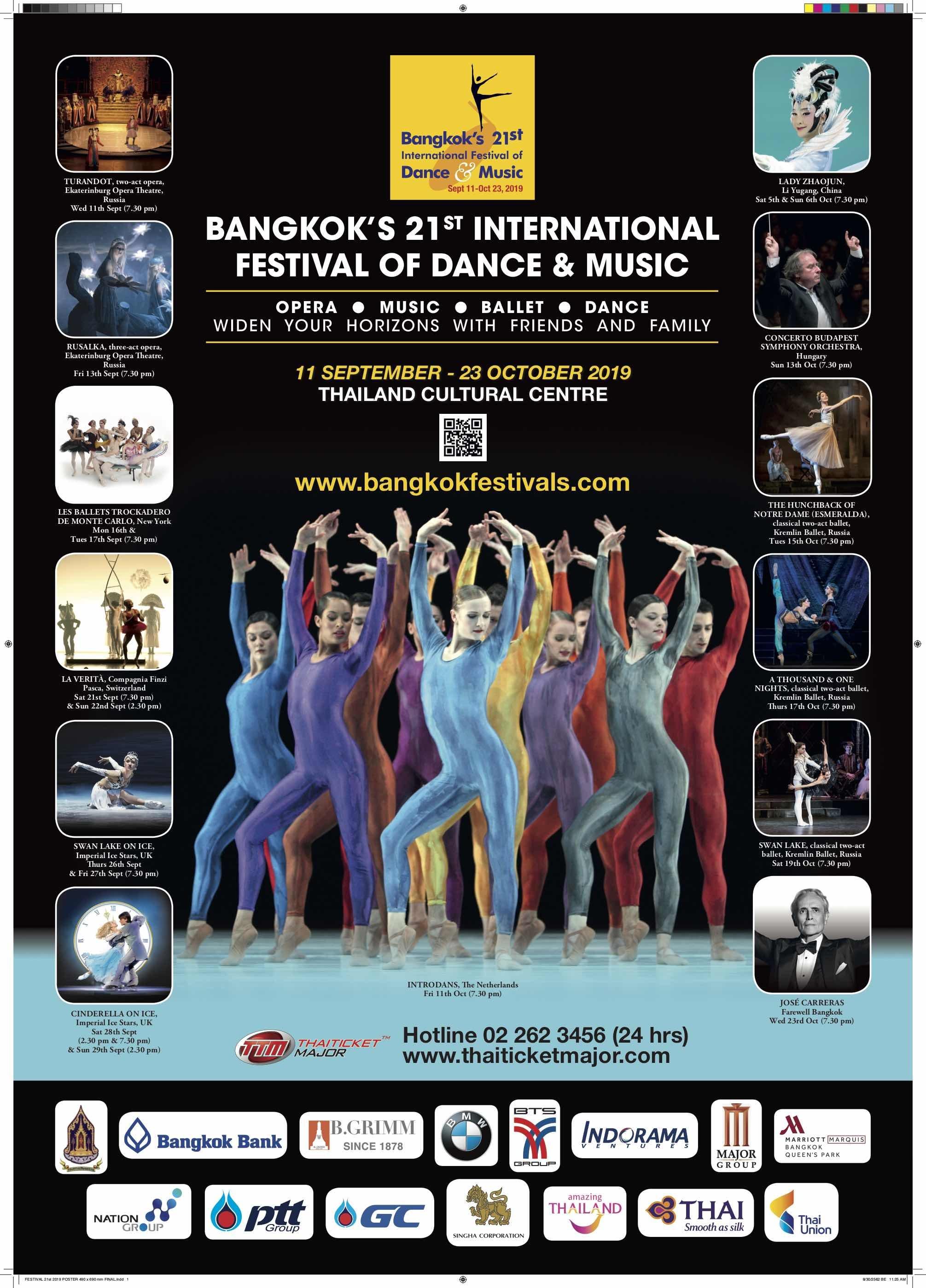 今や毎年恒例となった国際芸術祭「第21回バンコクインターナショナルダンス&ミュージックフェスティバル
