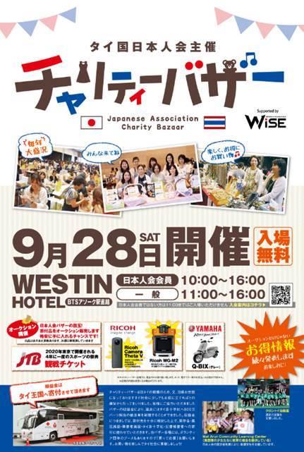 タイ国日本人会 第 48回チャリティーバザー」開催のご案内