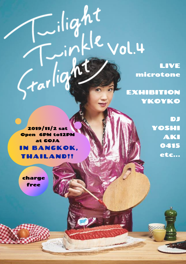 【イベント情報】2019年11月2日(土)子連れOKなDJパーティー!!『Twilight, twinkle, starlight』