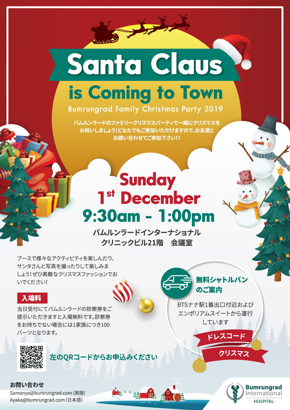 【イベント情報】Bumrungrad Family Christmas Party 2019