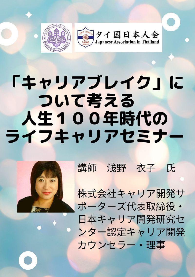 【イベント情報】12月20日(金)在タイ日本国大使館・タイ国日本人会共催「キャリアブレイク」について考える人生100年時代のライフキャリアセミナー