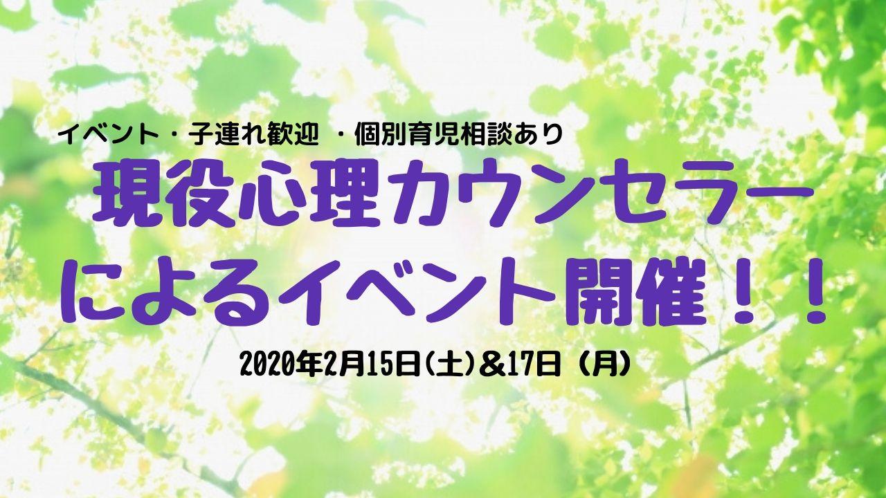【イベント・子連れ歓迎 ・個別育児相談あり】 2020年2月15日(土)&17日(月)現役心理カウンセラーによるイベント開催!!