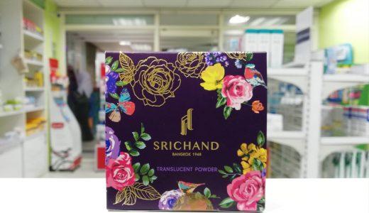 【MEDs21薬局 オススメ商品】日本にも上陸したタイのプチプラコスメブランド『SRICHAND』