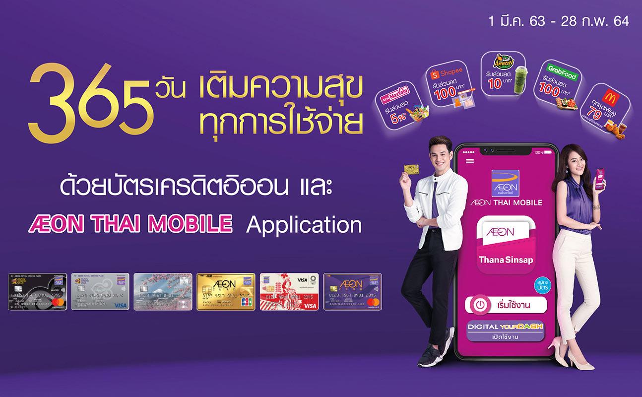 保護中: 【タイ在住者必須】イオンカードで365日得するキャンペーン!〜マクドナルド編