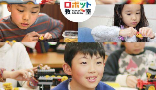 8月の【無料体験会】作る楽しさを体験してみよう! 『ロボット教室 』by Human Academy
