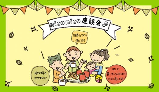【生活・イベント】nico nico座談会♪