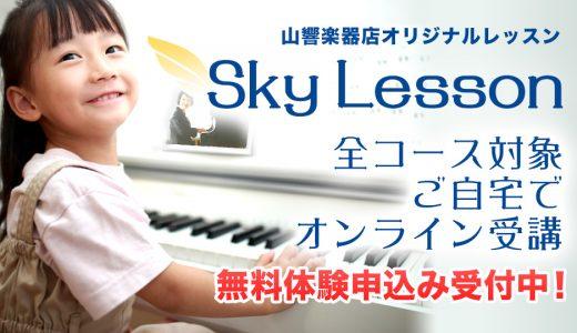 タイに住みながら JAPANクォリティの 音楽レッスンを体験できちゃう!『スカイレッスン』ヤマハ音楽教室・ヤマハ特約店 の山響楽器