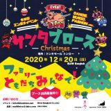 参加型エンタメイベント『サンタブロース』-Christmas- 開催決定☆ファミリー・ともだちみんなで!!