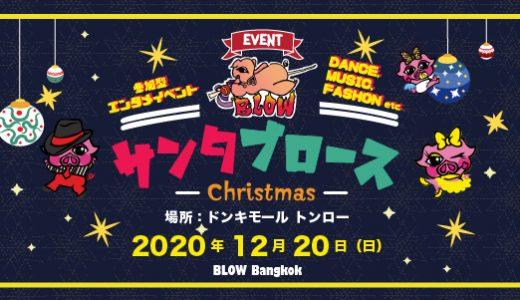 【出店ブース申込はこちらから!】参加型エンタメクリスマスイベント『サンタブロース』2020/12/20(SUN)