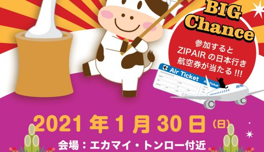 【開催延期】\アケブロ/新春 もちつきイベント!ZIPAIRの日本行き航空券が当たるチャンス!!