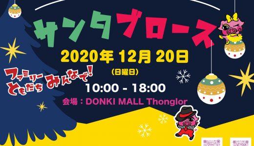 【開催レポート】2020年12月20日(日)『サンタブロース』クリスマスイベント♪