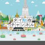 【タイ在住者必見!】タイ不動産仲介会社のリーディングカンパニー・ディアライフが運営するYouTube『タイ駐在チャンネル』