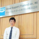 【タイ在住中だから出来る資産運用】今話題の香港の貯蓄性生命保険について、実際に聞いてみた!by GLOBAL SUPPORT (THAILAND)