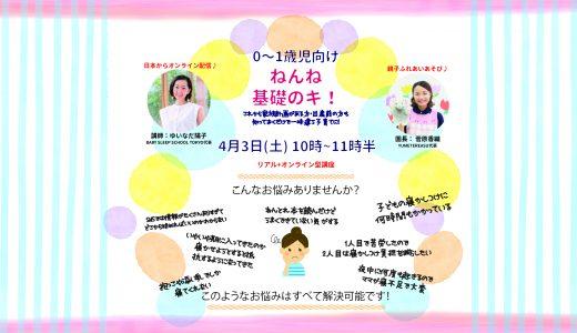 【イベント】0~1歳児向け『ねんねの基礎のキ!』