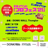 新春イベント「ブロフェス」5月9日(日)開催決定!ZIPAIRの日本行き航空券が当たるチャンス!!