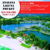『ANGSANA LAGUNA PHUKET』在タイ日本人限定プロモーション!!2021年9月末まで
