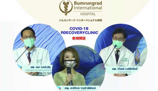 バムルンラードインターナショナル病院「COVID-19 RECOVERYCLINIC」が新規開設