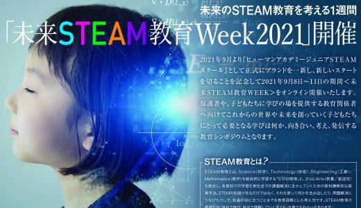 未来の世界、これからの日本の教育はどう変わる?『未来STEAM教育WEEK 2021』9/8 – 9/11